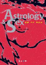 성을 위한 점성술
