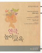 연극 놀이 그리고 교육. Vol 4