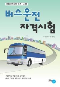 버스운전 자격시험(필기)