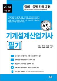 합격으로 통하는 기계설계산업기사 필기(2014)