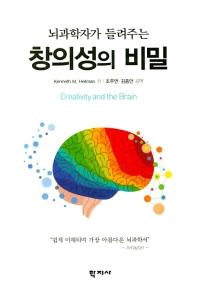뇌과학자가 들려주는 창의성의 비밀