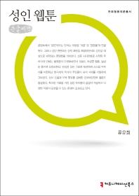 성인 웹툰(큰글씨책)
