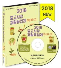 중고시장 재활용 업체 주소록(2018)(CD)