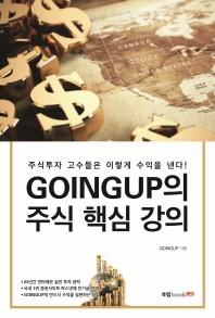 Goingup의 주식 핵심 강의