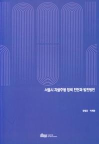 서울시 자율주행 정책 진단과 발전방안
