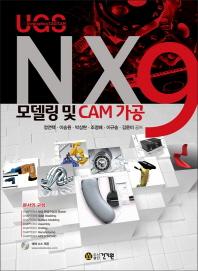 NX9 모델링 및 CAM 가공