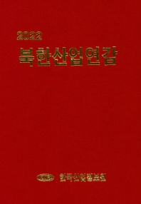 북한산업연감(2022)