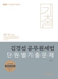 김경섭 공무원세법 단원별 기출문제(2018)