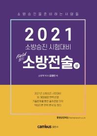 필드 소방전술(상)(2021)