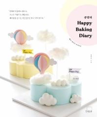콩맘의 해피 베이킹 다이어리(Congmom's Happy Baking Diary)