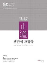 김지훈 정도 객관식 교정학(2020)