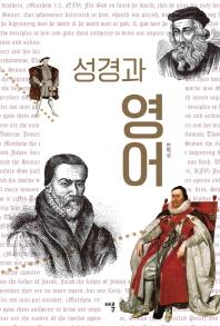 성경과 영어
