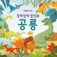 깜짝깜짝 팝업북: 공룡