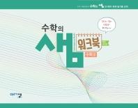 고등 수학2 수학의샘 워크북(예제 유제편)(2020)