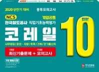 코레일 한국철도공사 계열공통 직업기초능력평가 봉투모의고사 10회분(2020 상반기 대비)