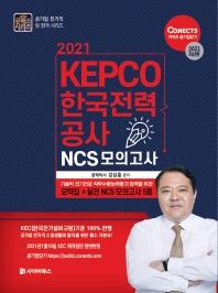 KEPCO 한국전력공사 NCS 모의고사(2021)