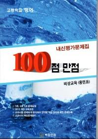 100점 만점 고등 영어 내신평가문제집(비상교육 홍민표)(2018)