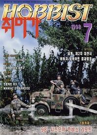 취미가 호비스트 디지털 영인본 Vol.83 - 1998년 7월 호