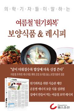 여름철 '원기회복' 보양식품 & 레시피 (의학기자들이 말하는 건강 시리즈)