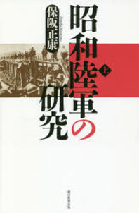 昭和陸軍の硏究 上