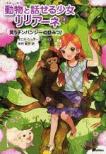 動物と話せる少女リリア-ネ 4