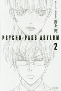PSYCHO-PASS ASYLUM 2