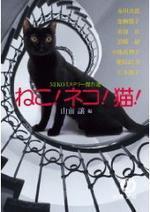 ねこ!ネコ!猫! NEKOミステリ―傑作選