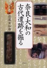 奈良.大和の古代遺跡を掘る