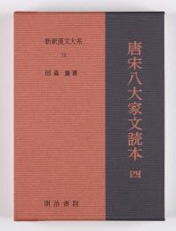 新釋漢文大系73 唐宋八大家文讀本4