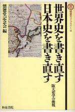 世界史を書き直す日本史を書き直す 阪大史學の挑戰