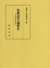 筑紫語學論叢 3