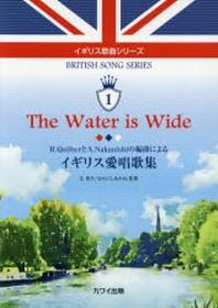 樂譜 THE WATER IS WIDE