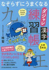 なぞらずにうまくなるダジャレ漢字練習帳 小學1年生