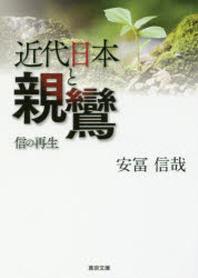 近代日本と親鸞 信の再生