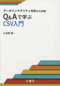 Q&Aで學ぶCSV入門 デ-タインテグリティ對應の大前提!
