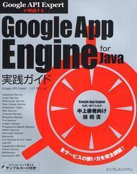 GOOGLE APP ENGINE FOR JAVA實踐ガイド GOOGLE API EXPERTが解說する