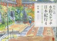 わたしの水彩スケッチ日本紀行 4