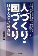 人づくり.國づくり 日本人としての覺醒 近現代史の榮光と挫折を振りかえり日本の世界的使命と新たな進路を考える