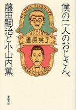 僕の二人のおじさん,藤田嗣治と小山內薰