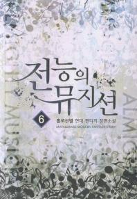 전능의 뮤지션. 6