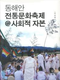 동해안 전통문화축제 사회적 자본