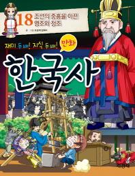 재미 두 배 지식 두 배 만화 한국사. 18: 조선의 중흥을 이끈 영조와 정조