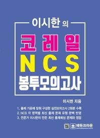 이시한의 코레일 NCS 봉투모의고사