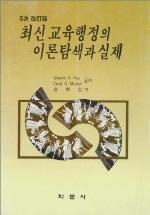 최신교육행정의 이론탐색과 실제(5차개정판)