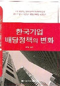 한국기업 배당정책의 변화