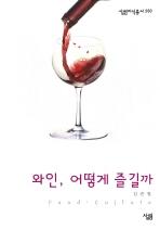 와인 어떻게 즐길까