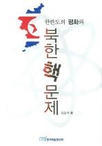 북한 핵 문제