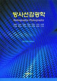 방사선감광학