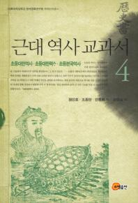 근대 역사 교과서. 4: 초등대한역사