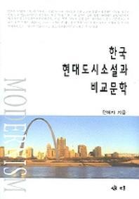 한국 현대도시소설과 비교문학